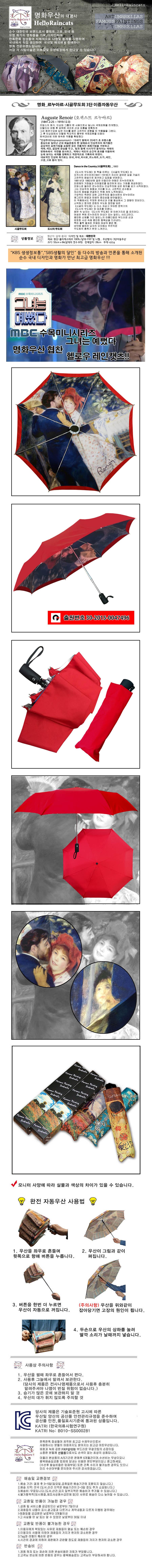 명화_르누아르-시골무도회 3단 이중자동우산 - 헬로우래인캣, 44,000원, 우산, 자동3단/5단우산