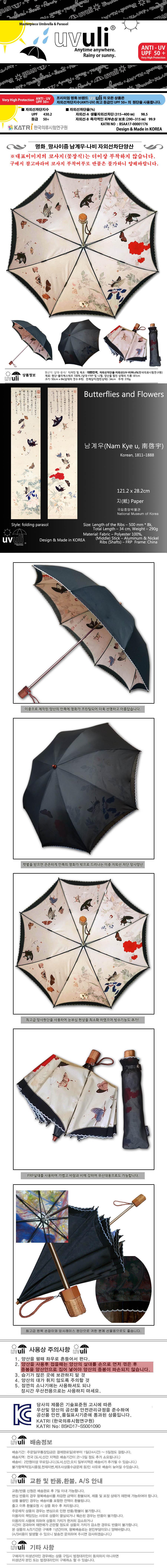 명화_UVULI 망사이중 남계우-나비 자외선차단양산 - 헬로우래인캣, 69,300원, 양산, 양산