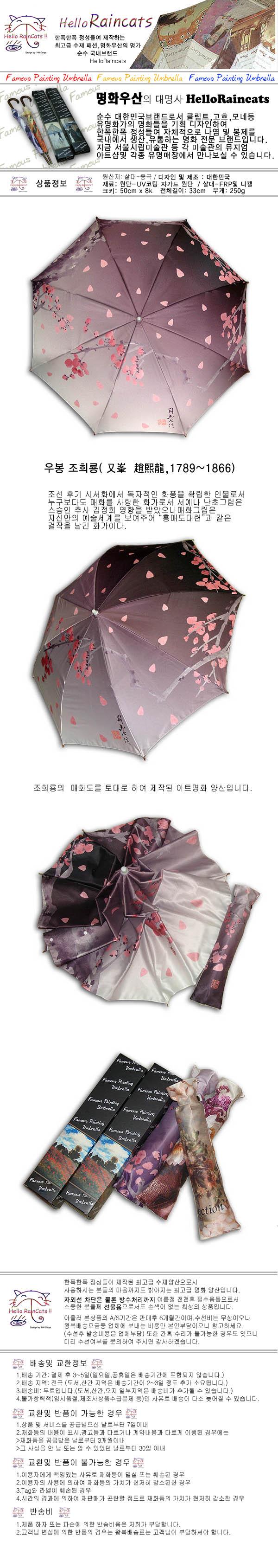ARTemis 조희룡-매화도(K) UV자외선차단 양산 - 헬로우래인캣, 48,400원, 양산, 양산