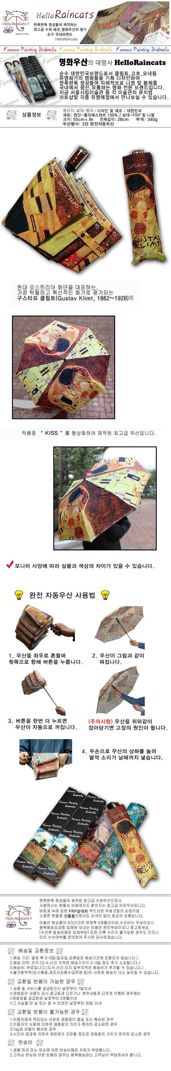 HelloRaincats 클림트_키스 3단완전자동우산 - 헬로우래인캣, 38,500원, 우산, 자동3단/5단우산