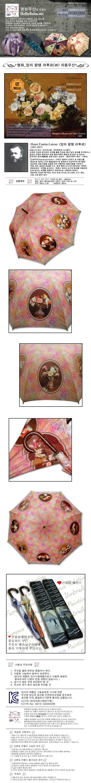 HelloRaincats 앙리 팡탱 라투르(W)자동우산 - 헬로우래인캣, 33,000원, 우산, 자동3단/5단우산