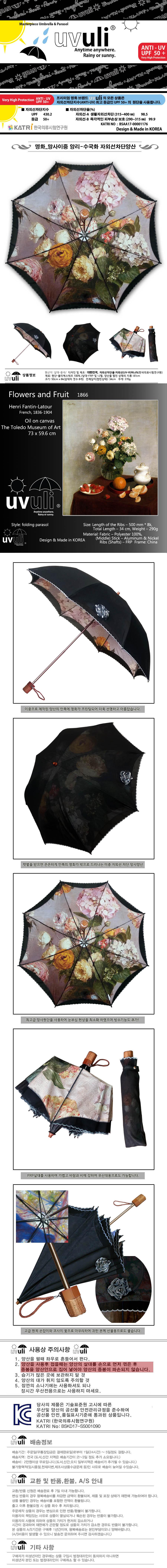 명화_UVULI 망사이중 앙리-수국화 자외선차단양산 - 헬로우래인캣, 69,300원, 양산, 양산
